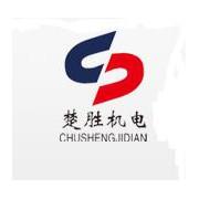 上海楚胜机电设备有限公司