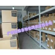 广州奥源自动化科技有限公司口