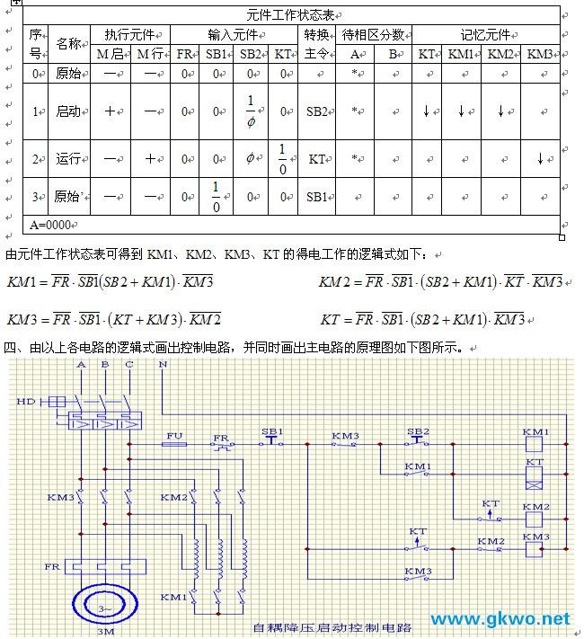 自耦降压启动控制电路