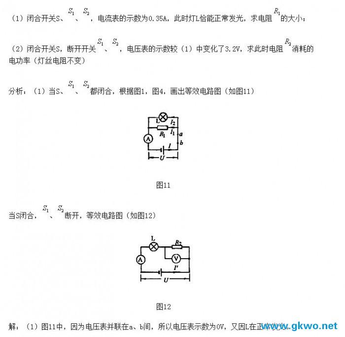 怎么画等效电路图_等效电路图的画法图解