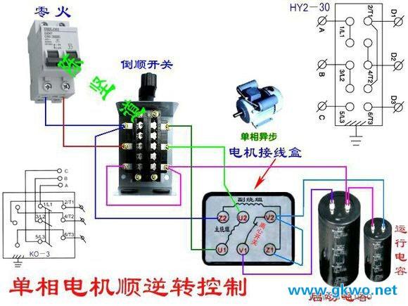 双电容单相电机正反转接线图