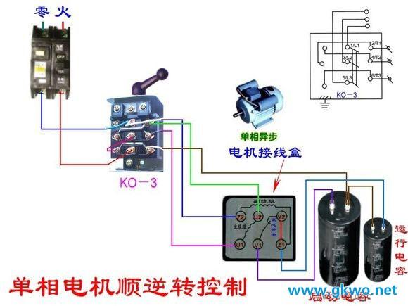 单相电机电容接线图_单相电机正反转实物接线图集