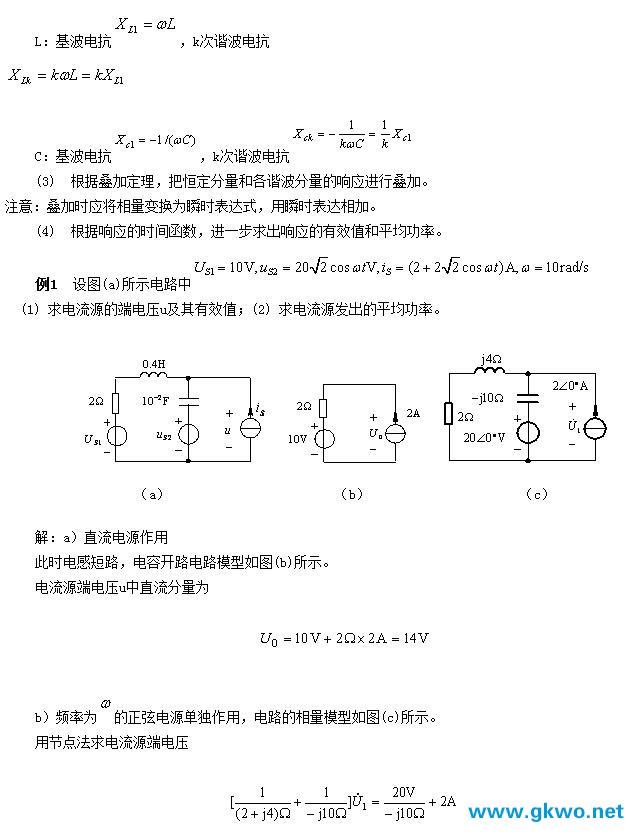 非正弦周期电流电路的计算