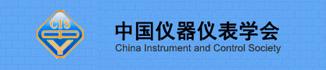 中国仪器仪表协会