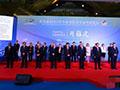 "APEC中小企业技术交流展览会开展 6企业代表""株洲制造""参展"