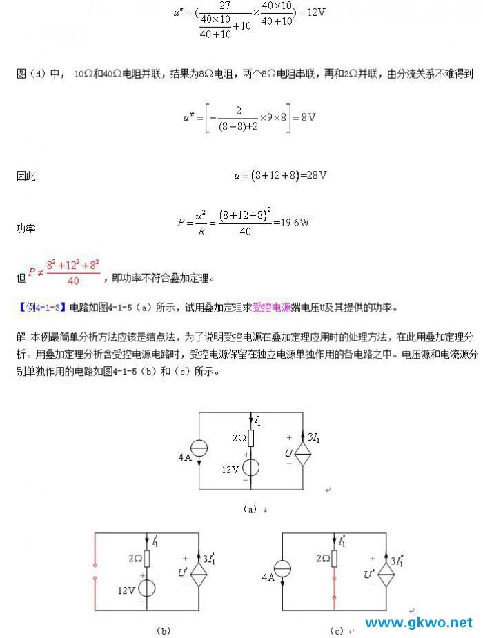 线性电路的线性性与叠加定理