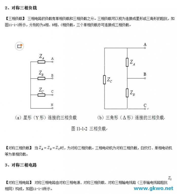 对称三相电源与对称三相电路和对称三相负载