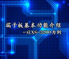 快速接线模块功能介绍(以XS-32DO为例) (803播放)
