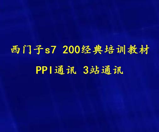 西门子s7 200经典培训教材之PPI通讯 3站通讯(免费密码:gkwo18) (1138播放)