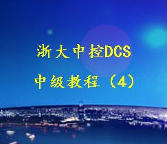 浙大中控DCS中级教程(4) (免费密码:gkwo73) (188播放)