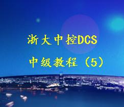 浙大中控DCS中级教程(5)(免费密码:gkwo40) (182播放)