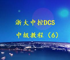 浙大中控DCS中级教程(6) (免费密码:gkwo72) (150播放)