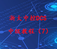 浙大中控DCS中级教程(7) (免费密码:gkwo72) (236播放)