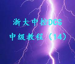 浙大中控DCS中级教程(14)(免费密码:gkwo11) (178播放)