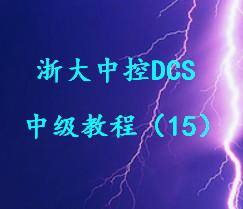 浙大中控DCS中级教程(15)(免费密码:gkwo77) (1401播放)