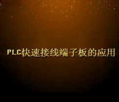 PLC快速接线模块(端子板) (1152播放)