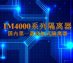 国内第一款底板式隔离器IM4000系列综述 (499播放)
