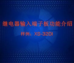 快速接线模块XS-32DI功能介绍 (892播放)