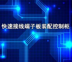 用快速接线端子板(继电器模组)装配控制柜 (1076播放)