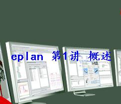 eplan 第1讲 概述 (免费密码:gkwo37) (332播放)