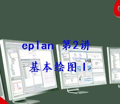 eplan 第2讲 基本绘图Ⅰ (免费密码:gkwo25) (70播放)