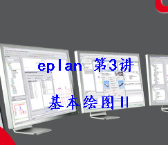 eplan 第3讲 基本绘图Ⅱ  (免费密码:gkwo97) (64播放)