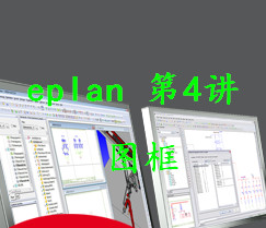 eplan 第4讲 图框 (免费密码:gkwo36) (47播放)