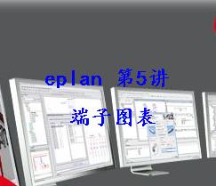 eplan 第5讲 端子图表  (免费密码:gkwo32) (52播放)