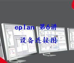 eplan 第6讲 设备连接图  (免费密码:gkwo69) (63播放)