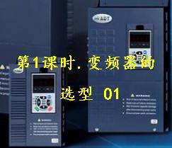 第1课时.变频器的选型01(免费密码:gkwo53) (202播放)