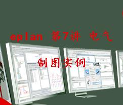eplan 第7讲 电气制图实例 (免费密码:gkwo23) (165播放)