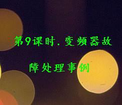 第9课时.变频器故障处理事例 (免费密码:gkwo29) (188播放)