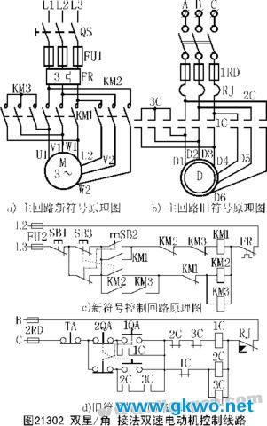 双星形/三角形接法的双速电动机的控制线路