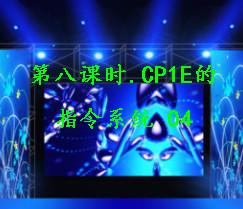 第八课时.CP1E的指令系统04 (免费密码:gkwo68) (1播放)