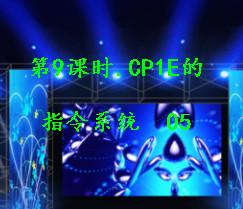 第9课时.CP1E的指令系统05 (访问密码:gkwo20) (1播放)