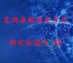 43.三菱FX3U 采用表格设定方式的定位指令02 (访问密码:gkwo36) (0播放)