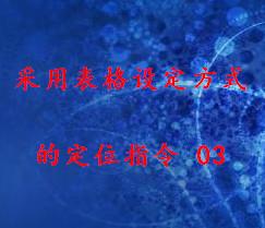 44.三菱FX3U 采用表格设定方式的定位指令03 (访问密码:gkwo82) (0播放)
