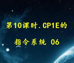 第10课时.CP1E的指令系统06 (访问密码:gkwo98) (0播放)