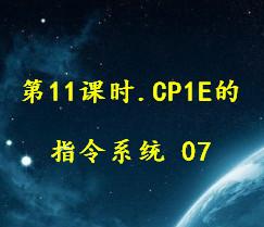 第11课时.CP1E的指令系统07 (访问密码:gkwo02) (0播放)
