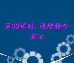 第33课时.递增指令演示 (访问密码:gkwo66) (1播放)