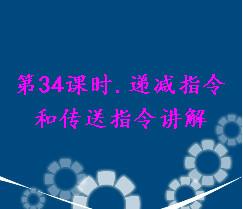 第34课时.递减指令和传送指令讲解 (访问密码:gkwo35) (14播放)