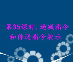 第35课时.递减指令和传送指令演示 (访问密码:gkwo11) (8播放)