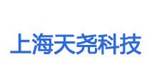上海天尧科技有限公司