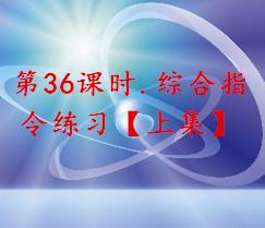 第36课时.综合指令练习【上集】(访问密码:gkwo13) (0播放)