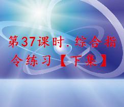 第37课时.综合指令练习【下集】 (访问密码:gkwo37) (0播放)