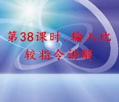 第38课时.输入比较指令讲解 (访问密码:gkwo52) (0播放)