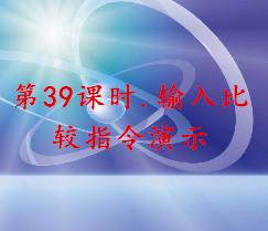 第39课时.输入比较指令演示 (访问密码:gkwo80) (0播放)
