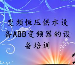 变频恒压供水设备ABB变频器的设备培训 (1054播放)
