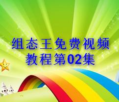 组态王免费视频教程第02集 (71播放)