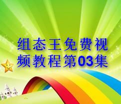 组态王免费视频教程第03集 (64播放)